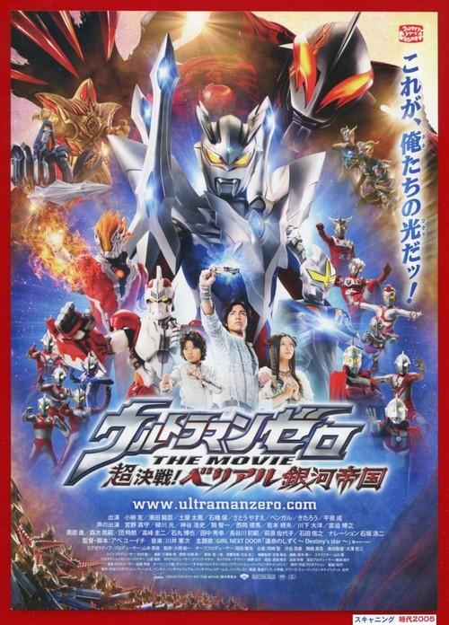 (2)ウルトラマンゼロ THE MOVIE 超決戦!ベリアル銀河帝国