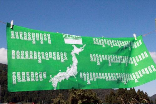日本百名山手ぬぐい 日本百名山が記されている手ぬぐい
