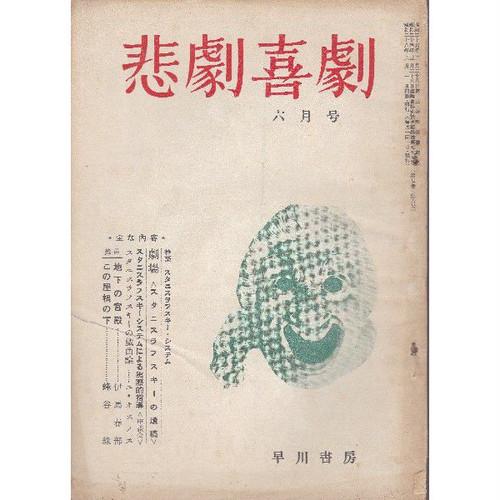 悲劇喜劇 第7巻第6号 昭和28年