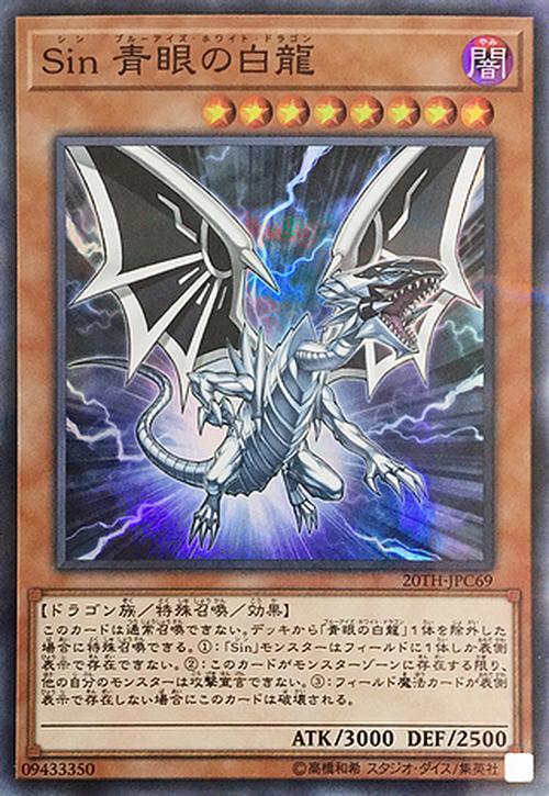 【3枚】 Sin 青眼の白龍 Super-Parallel
