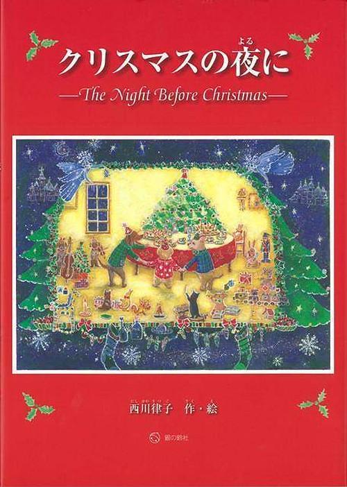 クリスマスの夜に