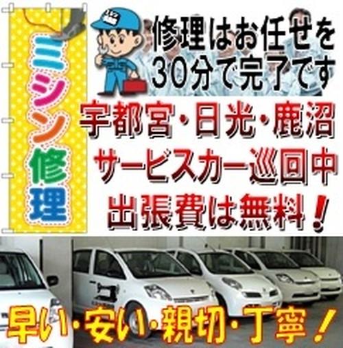 周辺は地域担当の出張修理サービスカーがお伺いします。