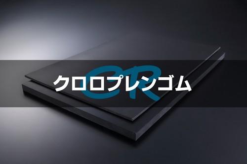 CR(クロロプレン)ゴム 黒 A65 5t (厚)x 50mm(幅) x 5000mm(長さ)