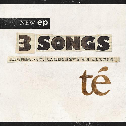 【te'】CD 思想も共感もいらず、ただ幻聴を誘発する『起因』としての音楽。