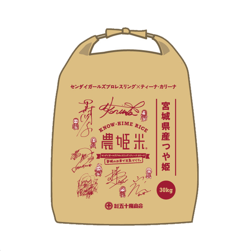 農姫米(白米)つや姫 30kg(送料:900円〜)