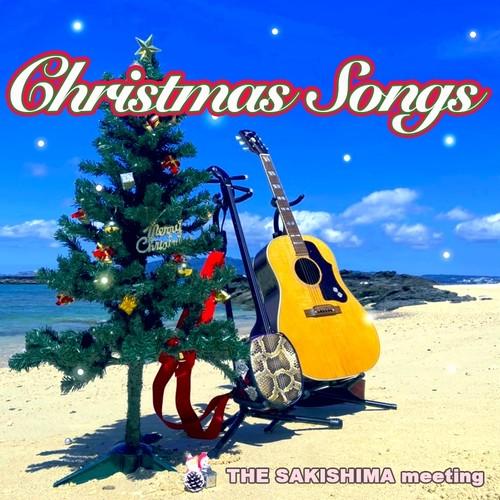 デジタル配信[Christmas Songs]THE SAKISHIMA meeting