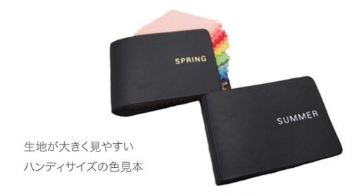 パーソナルカラー布チャート 春・スプリング