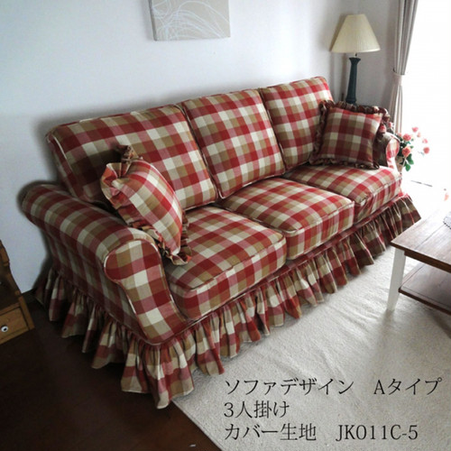カントリーカバーリング3人掛けソファ(A)/JK011C-5生地/裾フリル