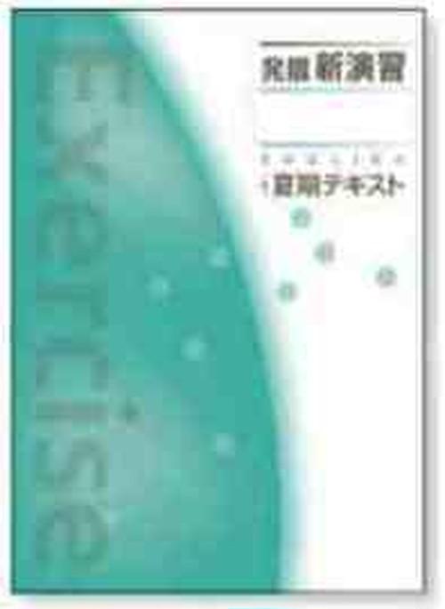エデュケーショナルネットワーク 夏期 発展新演習 夏期テキスト 中1~3 各学年・各科目(選択ください) 新品完全セット ISBN なし コ004-395-000-mk-bn-lo