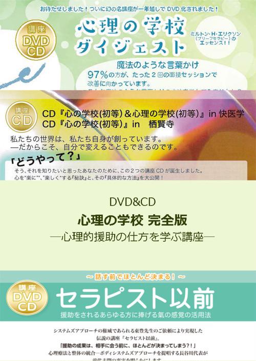DVD/CD心理の学校シリーズⅡ