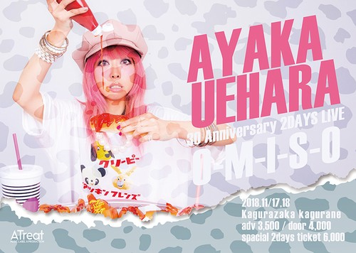 "11/17 ONEMAN LIVE ""O-M-I-S-O"" / AYAKA UEHARA"
