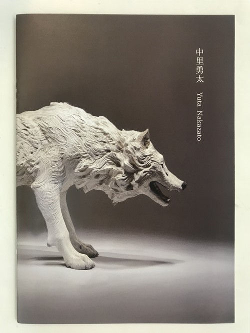 中里勇太カタログ