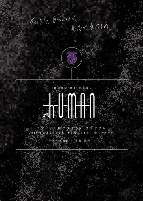 第11回公演『humAn』パンフレット