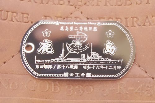 鹿島(香取型練習巡洋艦)【名前刻印無】ドックタグ/アクセサリー