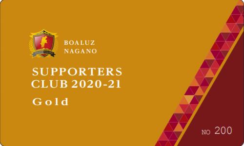 【ゴールド会員】2020-2021シーズン サポーターズクラブ
