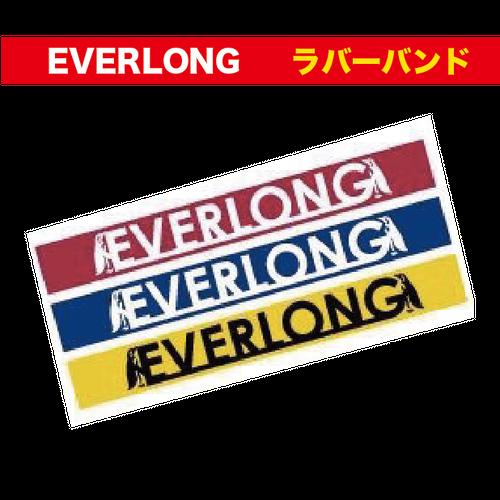 EVERLONG NEWラバーバンド