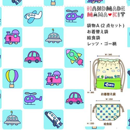 袋物A(2点セット)レッツ・ゴー柄【HMK-FA2-007】