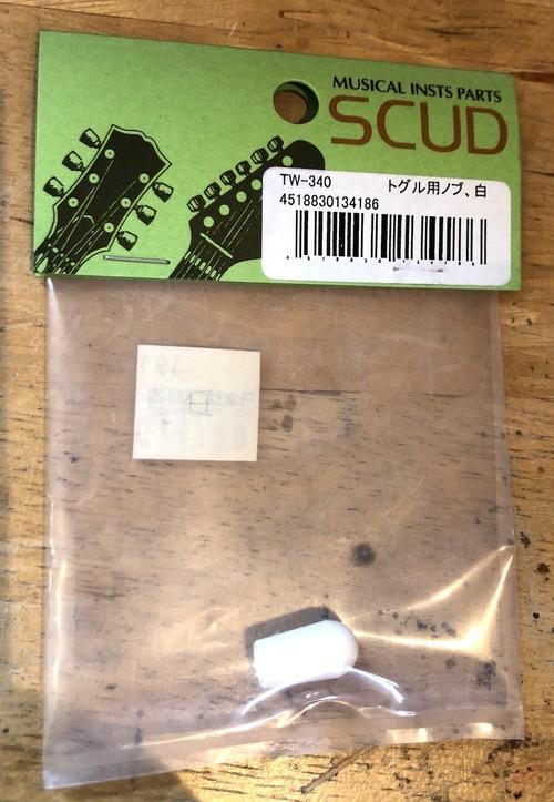 SCUD(スカッド)/TW-340 トグルスイッチノブ ホワイト ミリ