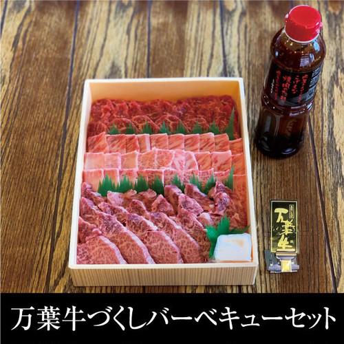 送料無料!肉好き必見の「万葉牛づくし」バーベキューセット(900g)+焼肉のたれ(1本 500ml)数量限定