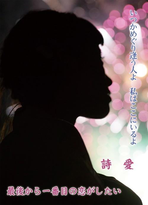 【DVD】最後から一番目の恋がしたいMV