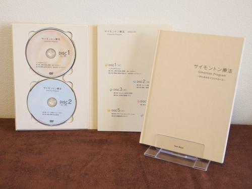 DVD サイモントン療法 全6巻・ワークブック付き 〜サイモントン博士による教え