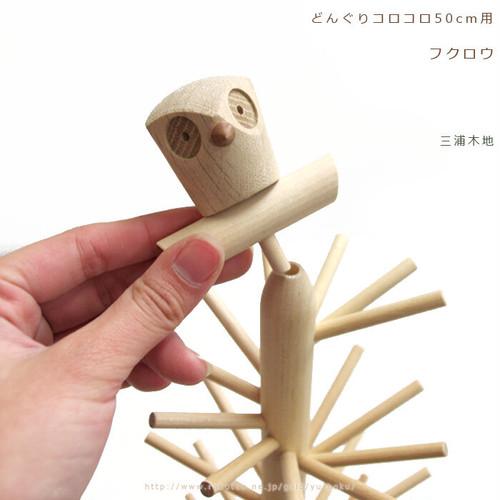 [旭川クラフト] フクロウ(どんぐりコロコロ 50cm・80cm用)/三浦木地  「どんぐりコロコロ 」50cmと80cm用の飾りです。 ※本体は別売りです