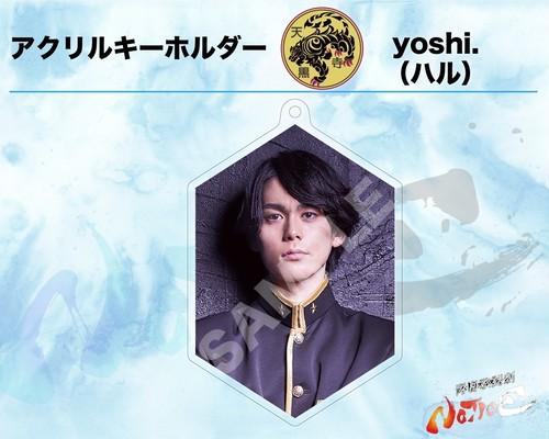 舞台「 青春歌闘劇バトリズムステージNOTICE」yoshi.(ハル)【アクリルキーホルダー07】【ODDP-023】