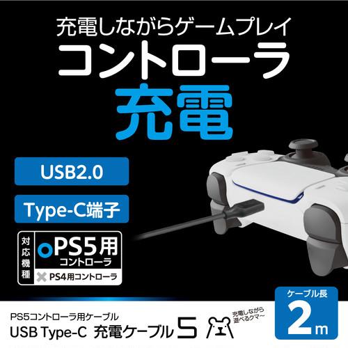 PS5 SWITCH スイッチ 充電ケーブル Type-C 『USB Type-C充電ケーブル5(2m)』 メール便送料無料 *【 20004 / 4945664122711 】