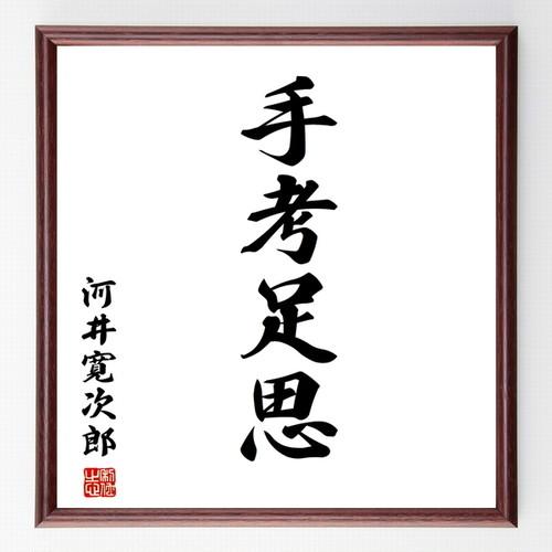河井寛次郎の四字熟語色紙『手考足思』額付き/受注後直筆/Z0337