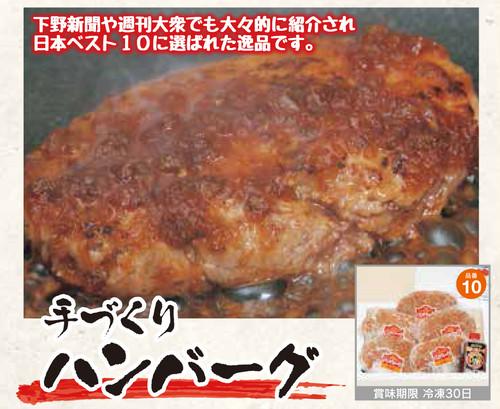 10枚入 130g手作り合挽きハンバーグ 【丸亀精肉店】