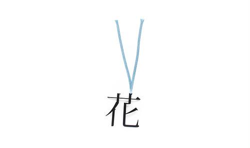 活字ブックマーカー(花)