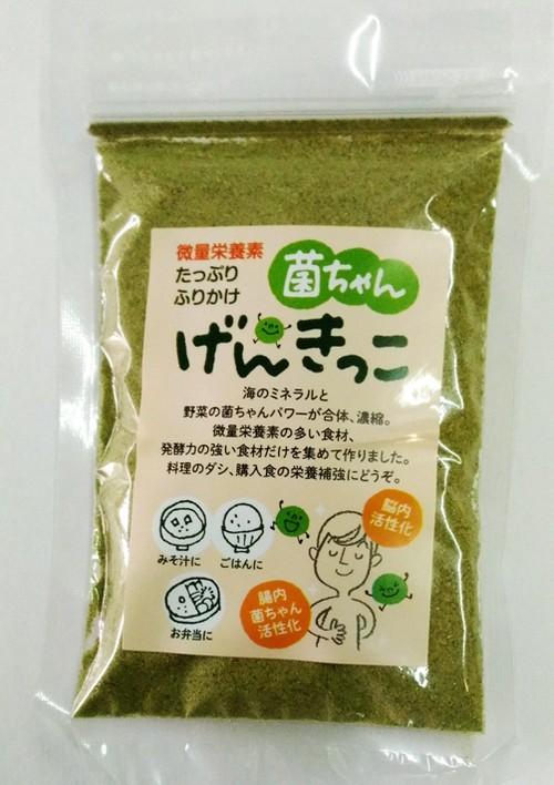 菌ちゃんげんきっこ(ふりかけ)