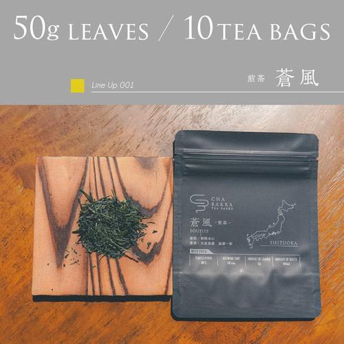 【緑茶】Single origin tea 茶袋50g/10個ティーバッグ