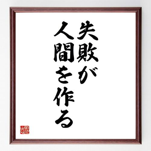 名言色紙『失敗が人間を作る』額付き/受注後直筆/Z0102