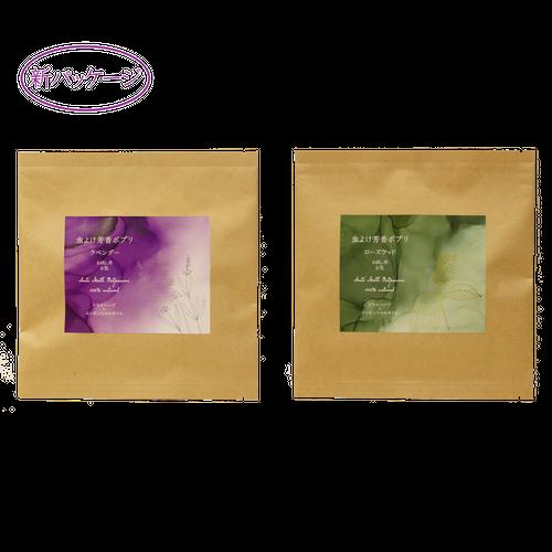 【送料込】虫よけ芳香ポプリ お試し用6包入 2個セット(衣類の防虫剤)