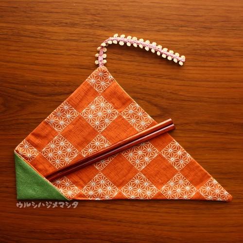 【セット販売】拭き漆の箸+箸袋(抹茶×麻) / [SET SALE] CHOPSTICKS & BAG(DarkGreen×Orange)