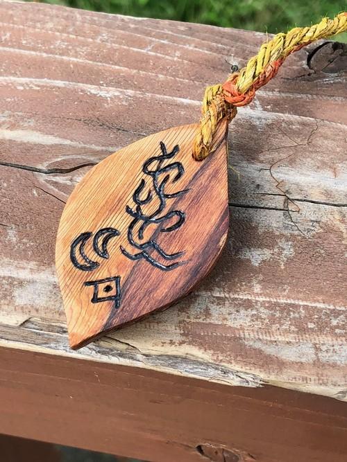 神代あわ龍体文字(水の祓い麗しい)お守り