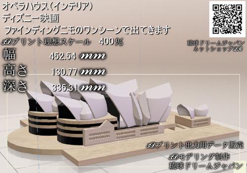 インテリア「オペラハウス」3Dデータ