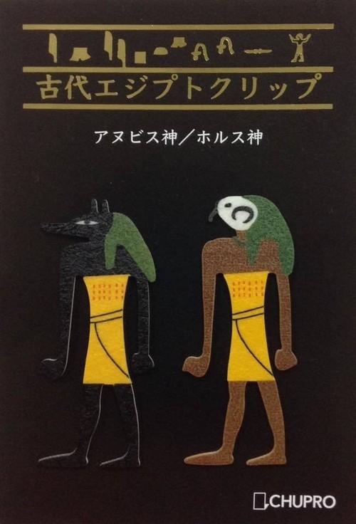 古代エジプトクリップ(2個入) アヌビス/ホルス