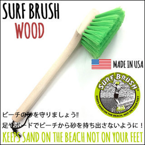 (送料無料)EXTRA Surf Brush サーフブラシ WOOD Z-04DSB000020ビーチの砂を守って車内もきれい!足やボードについた砂を落とすブラシ!車サーファーの必需品!こだわりのMade in USA