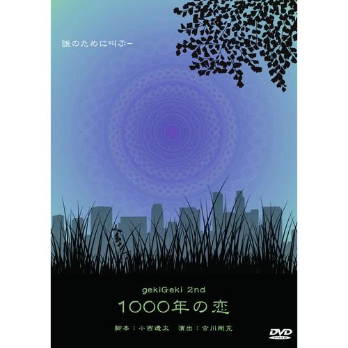 『1000年の恋』公演DVD