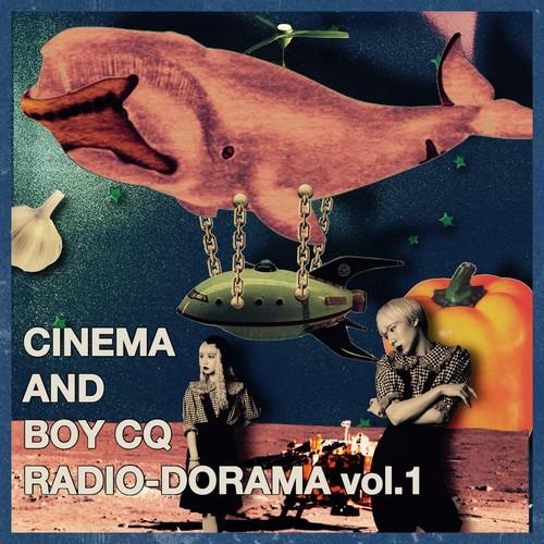 ラジオドラマの電影と少年CQ vol.1