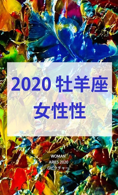 2020 牡羊座(3/20-4/18)【女性性エネルギー】