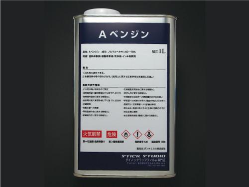 Aベンジン 1L缶