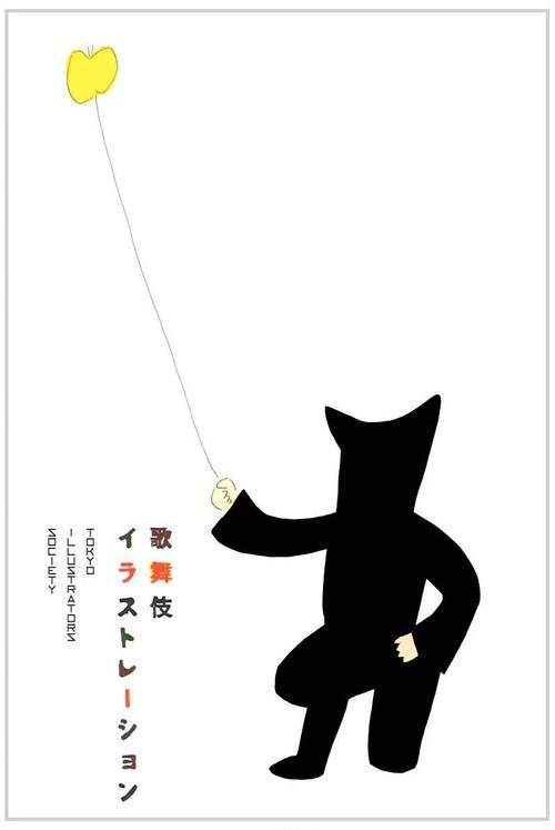 ポストカード[2013 歌舞伎展]