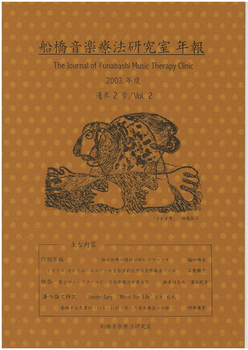 H06i92-2 The Journal of Funabashi Music Therapy Clinic vol.2 2003(N. HAMATANI /Books)