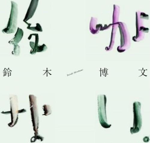 『後がない。』/ 鈴木博文