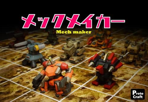 メックメイカー【ゲームマーケット2018秋 新作】