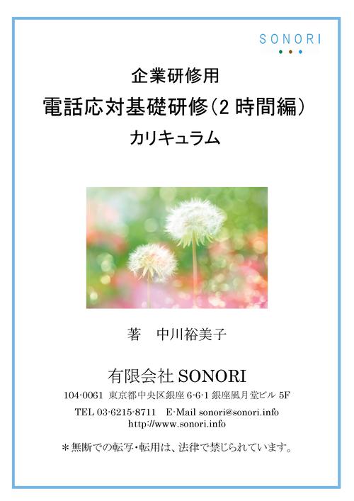 【カリキュラムデータ】 電話応対基礎研修(2時間編)