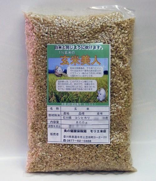 カルゲン玄米美人(渋みのある最表皮だけ剥いた玄米)発芽します。